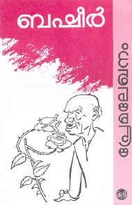 Balyakalasakhi vaikom muhammad basheer pdf to excel