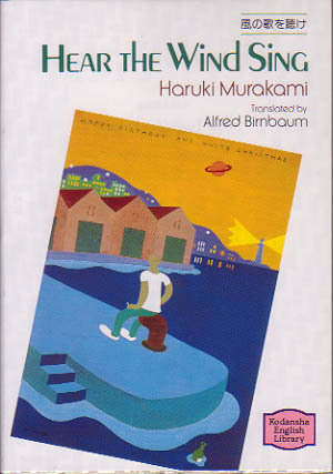 Hear the Wind Sing (1979) by Haruki Murakami